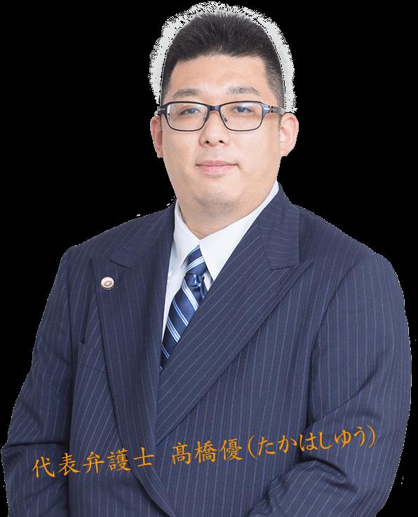 代表弁護士 髙橋優(たかはしゆう)